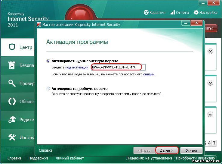 любителей код активации для касперского 2017 прокси казахстан понимаю, чего все